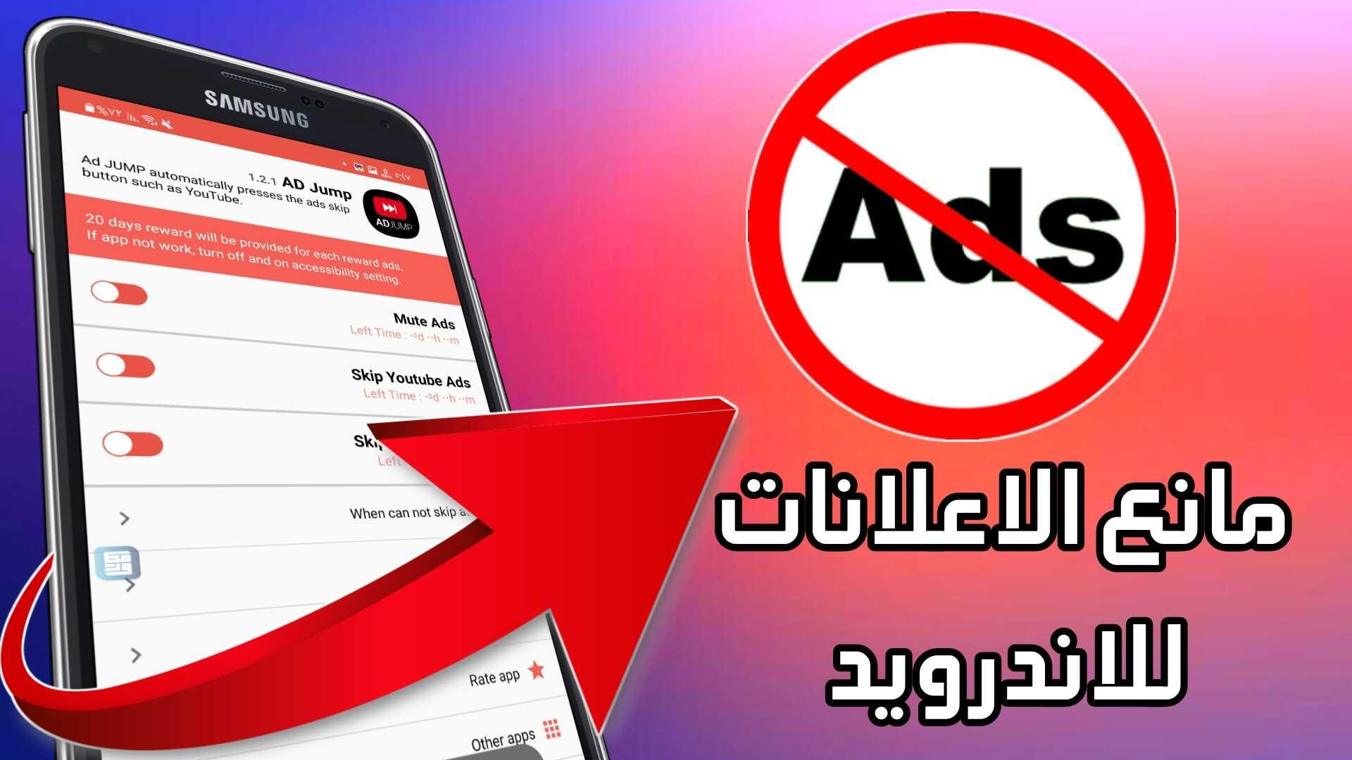 مانع الاعلانات للاندرويد حظر الاعلانات عن كل التطبيقات