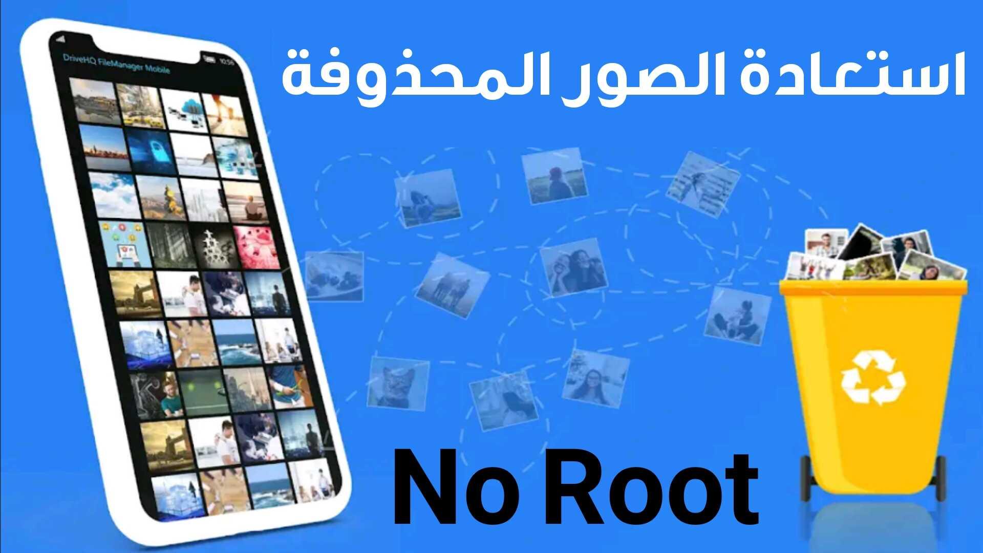 برنامج استعادة الصور المحذوفة من ذاكرة الهاتف الداخلية
